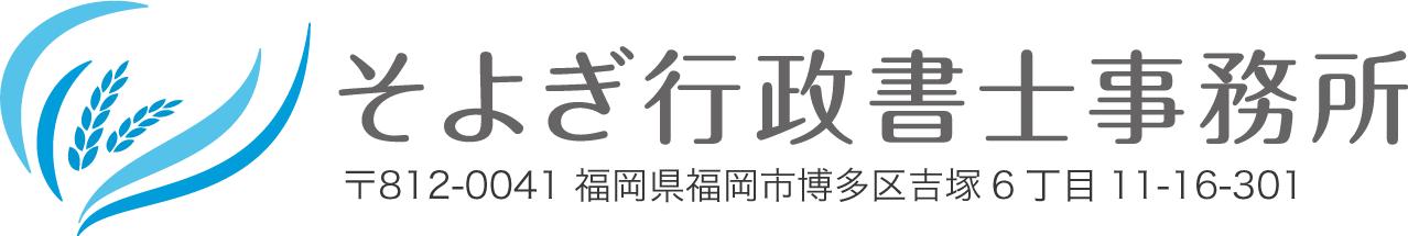 車庫証明・名義変更のそよぎ行政書士事務所【福岡市】